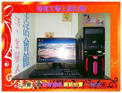 超值桌上型電腦