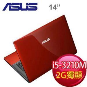 ASUS K45VD i5-3210 14吋 文書上網,影音遊戲,獨顯遊戲主機 【誘惑紅】